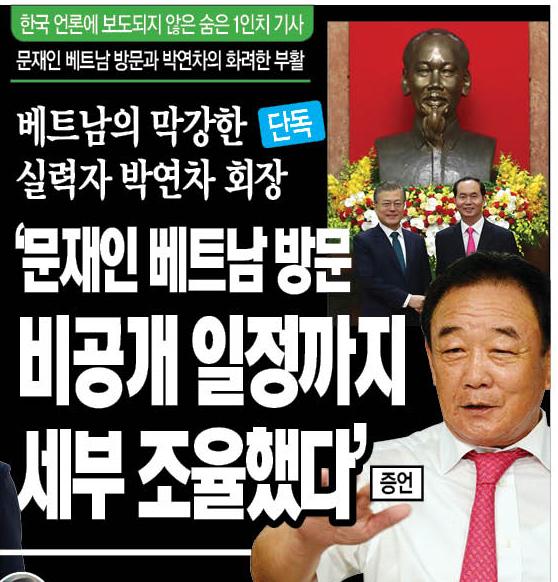 01_박연차