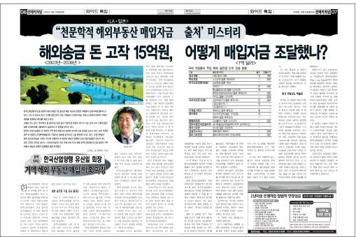 ▲ 제710호(2009년 10월 25일 발행)
