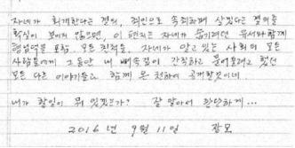 ▲ 장모의 편지