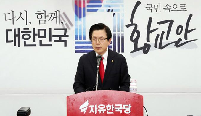 ▲ 황교안 전 국무총리는 1월 29일 자유한국당 중앙당사에서 기자회견을 열어 당대표 출마를 선언했다.