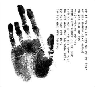 ▲ 안중근 손도장