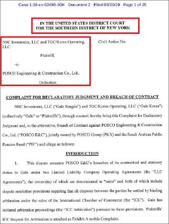 ▲ 게일 인터내셔널이 송도국제도시개발을 위해 델라웨어주에 설립한 2개 회사가 지난 3월 20일 뉴욕남부연방법원에 포스코건설을 상대로 소송을 제기했다.