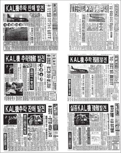 ▲ 한국일간지, KAL 858기 폭파사건 보도