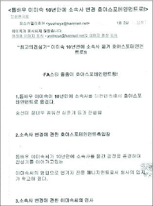 ▲ 이미숙 소속사이적 관련 기사