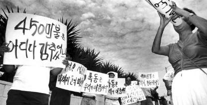 ▲ 4‧29 폭동성금을 두고 벌린 추태가 한인사회 이미지를 추락시켰다.