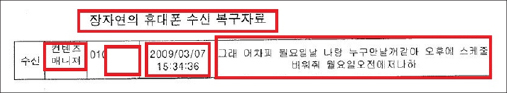 ▲ 장자연 휴대폰 복구자료 - 유장호 문자메시지