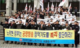 ▲ 지난 2006년 노무현정부때 KBS를 공공기관운영법 적용대상에 포함시키는 법이 통과되자 KBS와 언론단체, 국민들이 이를 결사반대, KBS의 공공기관 지정을 무산시켰다.