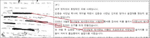 ▲'장자연 문건 삭제부분 비교
