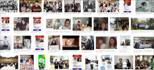 ▲ 해외입양인들의 부모찾기 사연이 인터넷등에서 무수히 나타나고 있다.