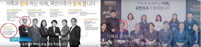 ▲ 국민이주가 지난 5월 31일 유투브에 올린 회사소개동영상에는 김지영 대표이사등과 류연태 투자분석가등이 함께 소개돼 있다.
