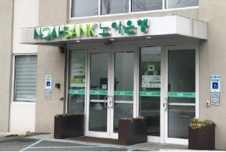 ▲ 노아은행 뉴저지본점