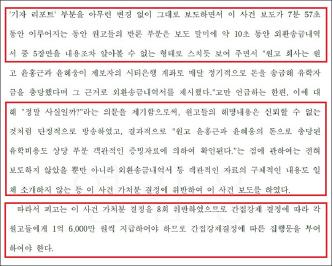 ▲ 윤홍근 BBQ회장과 BBQ측은 KBS가 방송금지가처분결정을 제대로 이행하지 않고 8회나 방송했다며, 원고 3명에 대해 각각 1회당 2천만원씩,  1억6천만원씩을 지급하라고 요구했다.
