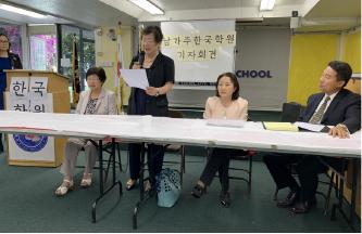 ▲ 지난 7월초 강경한 입장을 고수한 이사진들의 기자회견