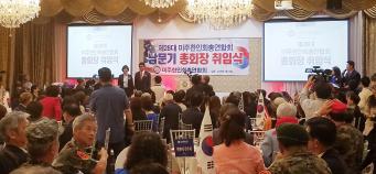 ▲ LA에서 개최된 남문기 회장 측의 취임식