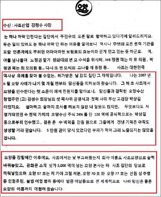 ▲ 2017년 9월 윤씨는 김정수사조산업사장에게 사조의 비리등 원망으로 점철된 서한을 보내고 손해배상을 요구했다.