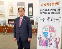 ▲ 광복절 기념 예술제를 개최한 김준배 예총회장