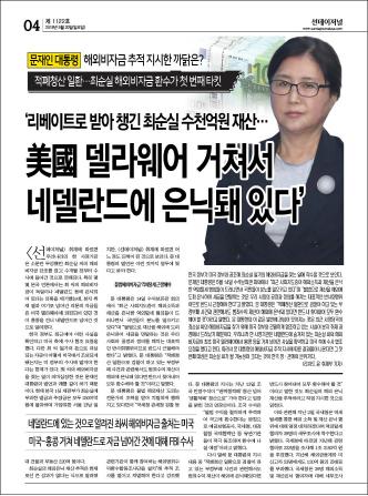▲ 제1122호 (2018년 5월 20일 발행)
