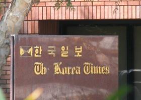 한국 일보 미주지사