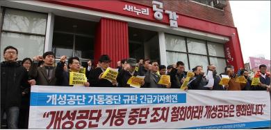 ▲ 광주 시민사회는 11일 오후 새누리당 광주시당 앞에서 기자회견을 열고 박근혜 정부에 개성공단 폐쇄 조치 철회를 촉구하고 있다.
