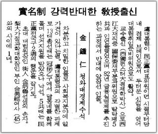 ▲ 1990년 3월 17일자 경향신문을 보면 당시 김종인 경제수석에 대해 '김종인 청와대 경제수석, 실명제 강력반대한 교수 출신'이란 설명을 달았다.