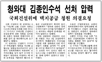 ▲ 1991년 2월 7일 한겨레 보도 '청와대 김종인 수석 선처 압력' 기사 전문이다.