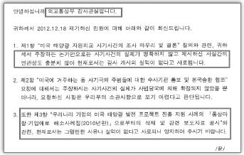 ▲ 외교통상부 감사관실, 마티네사 소개관련 민원에 대한 답신 [2012년 11월 2일]