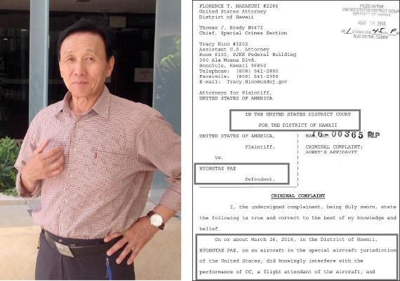 ▲ 하와이발 나리타행 여객기에서 난동을 부린 혐의로 기소된 배형태씨, 소송장