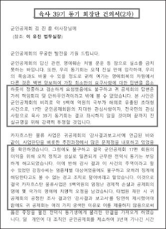 ▲ 육사39기 동기회장단 군인공제회 카자흐스탄 물류사업관련 건의서