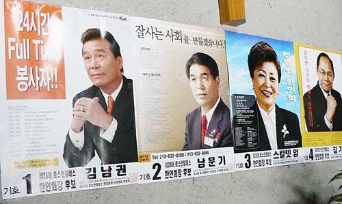 la한인회장선거 벽보 2006년