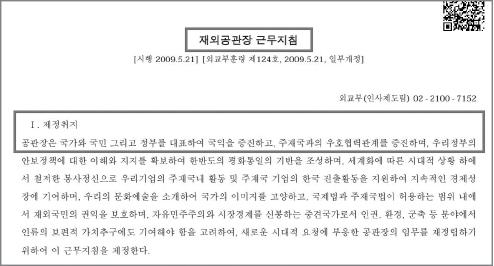 ▲ 재외공관장 근무지침