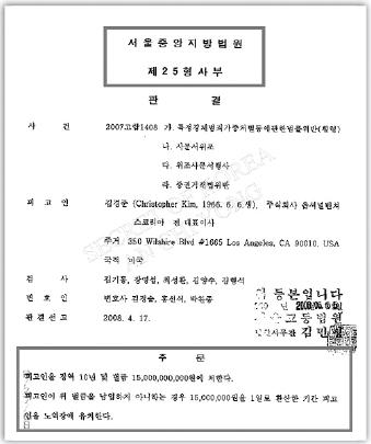 ▲ 김경준 1심 판결문. 2심에서도 7년형이 선고됐지만 추가사전 1년을 합해 도합 8년형이 선고됐다.