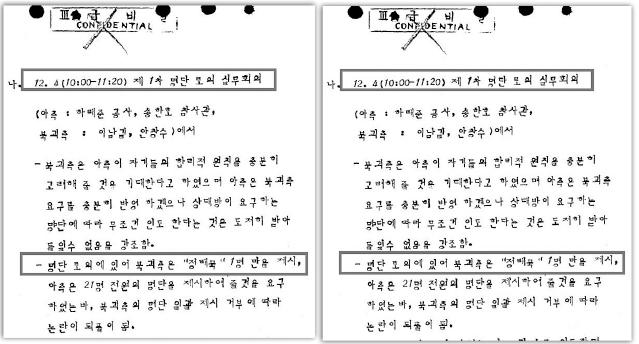 ▲(왼쪽) 1978년 12월 4일 북한이 1차로 제시한 인도대상자 정태묵 ▲1978년 12월 8일 북한이 제시한 인도대상자 7명은 황태성, 이재학, 서병호, 김용득, 박원식, 채수정, 신영복