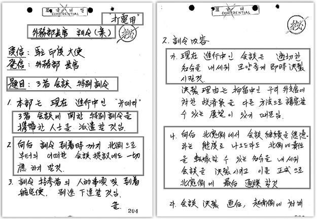 ▲ (왼쪽)3자회담 특별훈령 타전용 ▲ 3자회담 특별훈령 휴대용 -즉시 결렬시키고 북한 책임을 전가하고 최후통첩할 것.