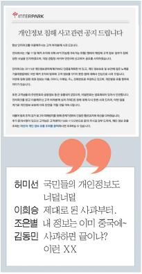 ▲인터파크 개인정보유출사과 공지