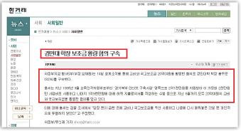 ▲ 한겨레신문 2005년 12월 14일자 보도, - 홍우준 국고보조금횡령혐의 구속
