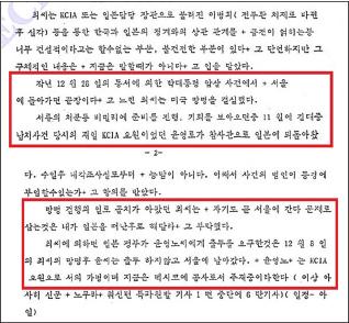 ▲ 최세현공사 1980년 8월 17일 아사히신문회견 - '윤영로건을 문제삼는 것은 내가 일본을 떠난 후로 해달라'고 부탁했다고 최씨가 밝혔다