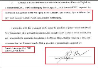 ▲ 전유훈씨 2016년 8월 29일 진술서 - '교직원 공제회가 자산운용을 한강이 아닌 제3자, 라살자산운용에 맡기기로 했다는 통보를 받았다'
