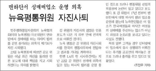▲ 2016년 9월 24일자 뉴욕한국일보 는 본지 보도가 문제가 되어 김모씨가 평통위원에서 사퇴했다고 보도했다.