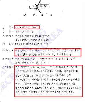 ▲ 1979년 12월 18일 일본 법무성, '최세현공사 행방불명, 망명, 납치, 자결 우려 있다.