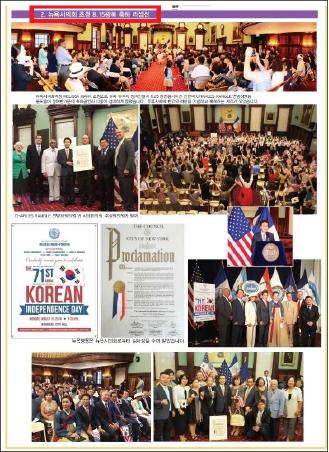 ▲ 김총영사는 뒤늦게 뉴욕시의회 기념리셉션에 환하게 웃으며 미국 주요 인사들과 사진을 찍었지만, 광복절을 부끄러워하는 듯한 그의 행동은 이미 그가 공관장은 물론 말단 공무원의 자질도 없는게 아닌가 하는 비판을 자초한다.