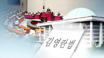 김영란법2