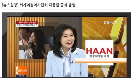 ▲한경희씨, 세계여성이사협회 한국지부 대표 인터뷰 -2016년 8월 30일 보도