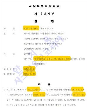 ▲ 반주현 경남기업상대 사기 59만달러 배상판결문