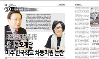 1043호-재외동포재단