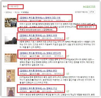 ▲ 김성회 반딧불이 창립준비위원장의 세계일보 게재 기사 네이버검색결과