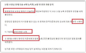 ▲ 중도일보 9월 5일자 기사 - 레인보우 유엔공연단에 충청향우회 자문위원 9명 포함