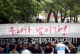 ▲ 구원파 신도들이 경기 안성 금수원에 걸었던 현수막. 다 김기춘 청와대 비서실장을 겨냥한 것이다.