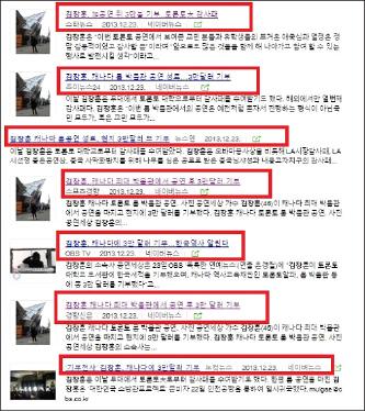 ▲ 네이버에서 검색한 김장훈씨 토론토 3만달러 기부기사