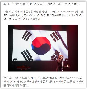 ▲ 김장훈 뉴욕공연 관련 기부 보도