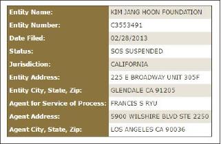▲ 김장훈파운데이션 법인내역 - 캘리포니아주 국무부 웹사이트